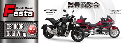 Honda Dream Festa 試乗商談会
